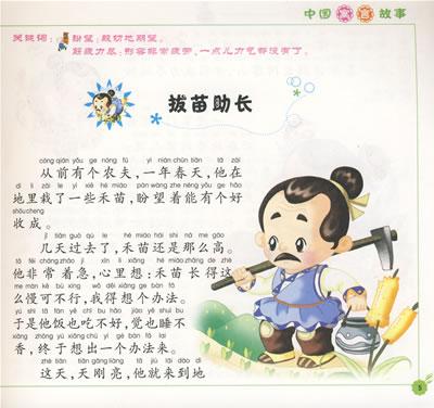 中国寓言故事/献给孩子的经典丛书(附光盘)
