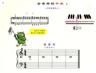 《约翰·汤普森简易钢琴教程1(原版引进)》(.)图片