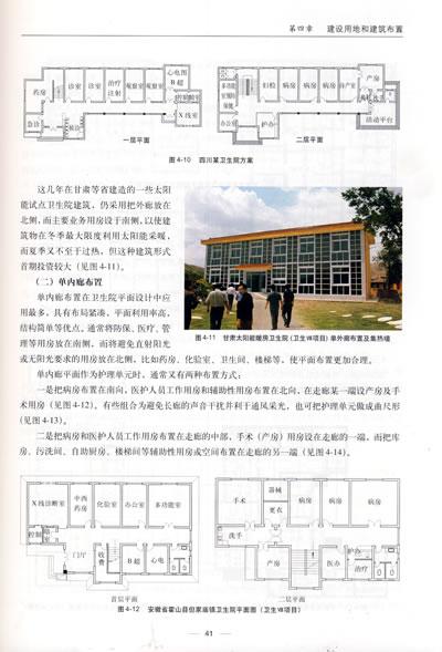 乡镇卫生院建筑设计(精装)