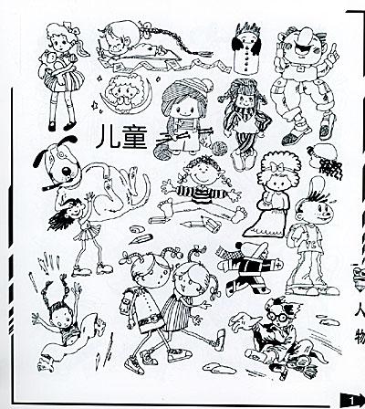 全国各少年儿童出版社曾相继出版过各种《儿童简笔画大全》和《儿童学