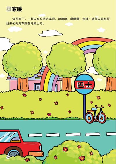 学语言:语言贴纸(全6册)(训练3-6岁儿童