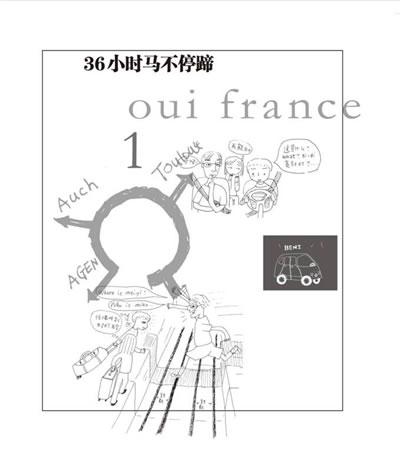 请问日记3:交换法国(看Miao&meiyee在福利漫画百合图图片