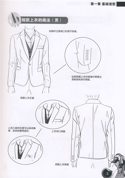 中式晚礼服造型图片简笔画