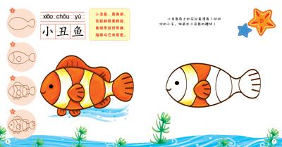 《小手改变世界认知绘画书·动物篇》(松鼠少儿.)
