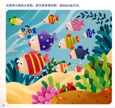 儿童潜能开发找不同:海底世界
