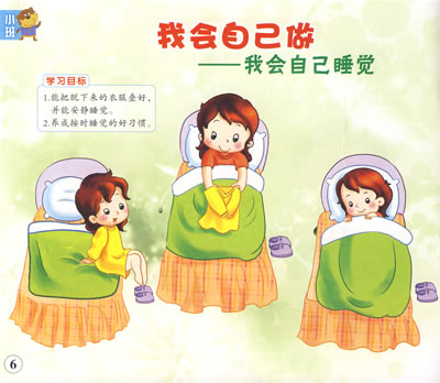 儿童礼仪卡通图片