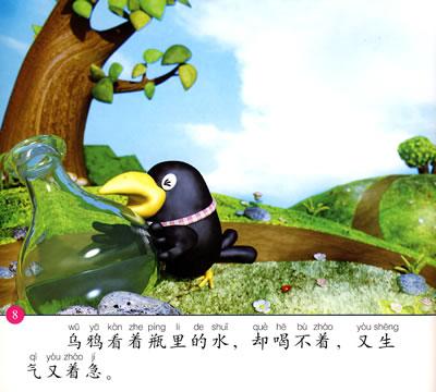 亲子阅读小经典.乌鸦喝水