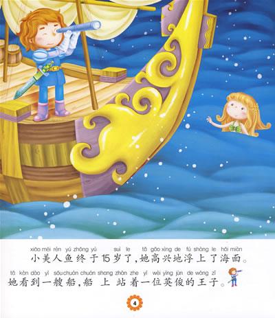 小小故事王 第4辑:小美人鱼(儿童注音彩图版)