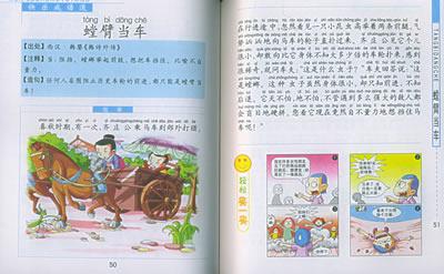四格儿童故事插画