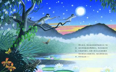 爱的味道图画书——想要月亮的猴子/22799397