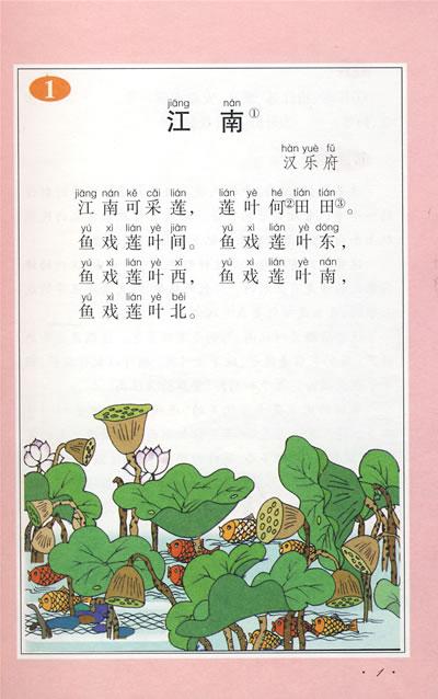 小学生必读古诗70首图片