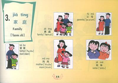 宝贝英语:儿童双语看图识字手册