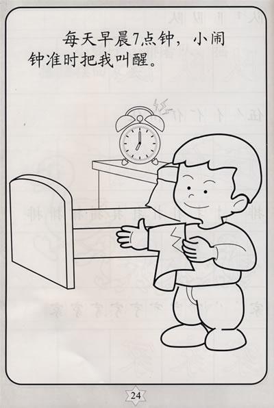 学写字 下 儿童一日一练