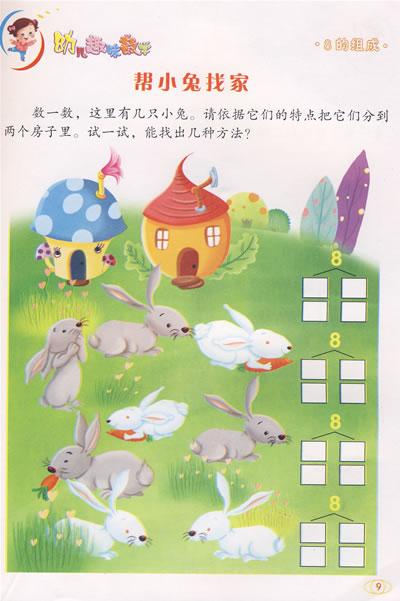 动物幼儿园亲子运动会大海边四份一样大分水果折一折比一比请小客人吃