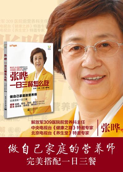 《张晔:一日三餐怎么吃(全彩)(著名营养专家张