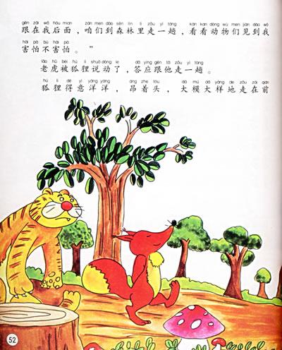 花木兰(注音版)——亲子故事屋