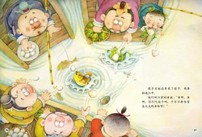 绘本中华故事:传统节日-端午节