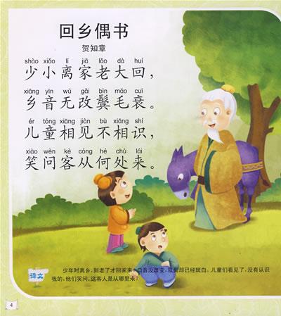 《中国宝宝国学启蒙--唐诗》(童乐.)【简介
