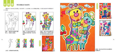 童彩笔画_童书 幼儿启蒙 美术/书法 妙妙小画家——彩笔画  目  录 彩笔画工具