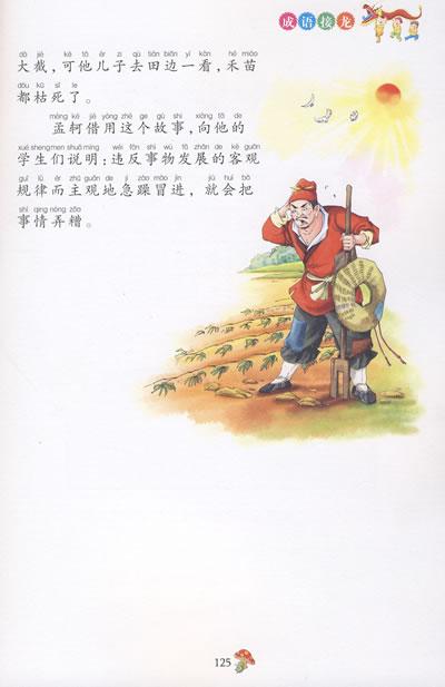 寓言故事四格简笔画_寓言故事四字成语   www.168books.com.tw 宽