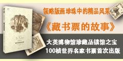 时代华文 藏书票的故事