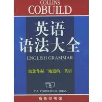 Collins Cobuild英语语法大全