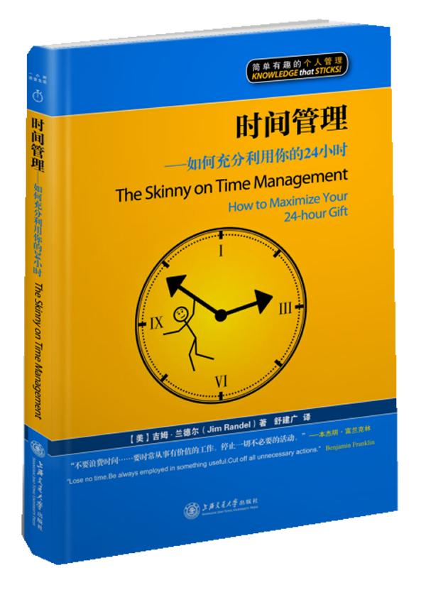时间管理:如何充分利用你的24小时[平装]