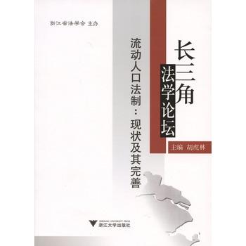 清代流动人口管理法律制度_流动人口管理图片