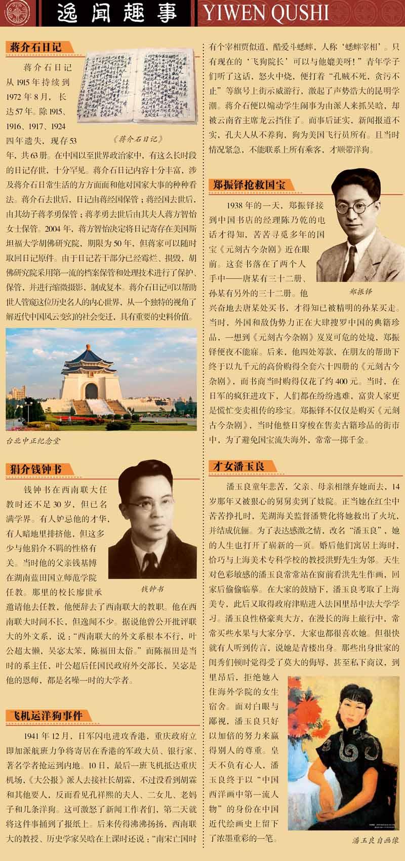 中华民国历史简介 中华民国历史大年表